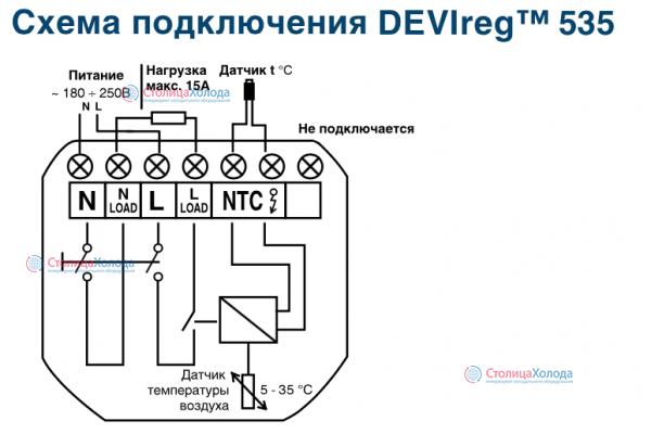 Devireg 520 схема подключения